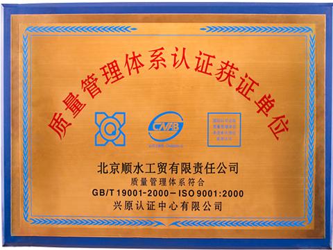 质量guan理ti系认证获证
