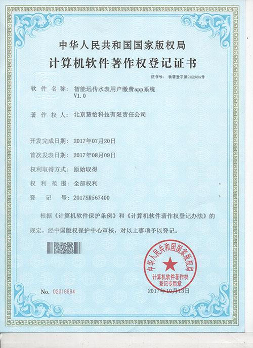 zhi能远传水表用户缴费