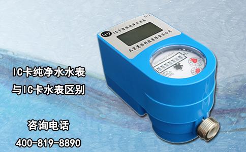 IC卡chunjing水水表与IC卡水表区别