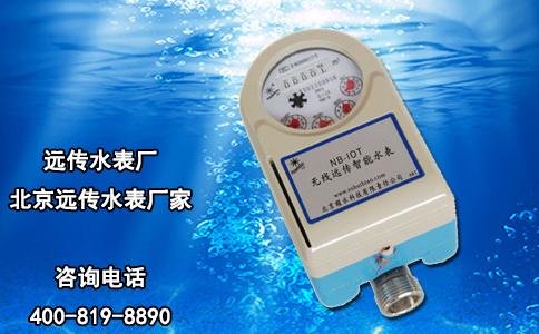 远传水表chang-北京远传水表chang家